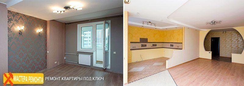 Ремонт квартиры 56 квм - от 2550 руб за кв м в Москве